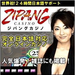 zipang.jpg